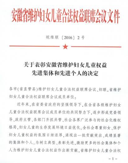 """阜南县检察院喜获""""安徽省维护妇女儿童权益先进集体""""称号"""